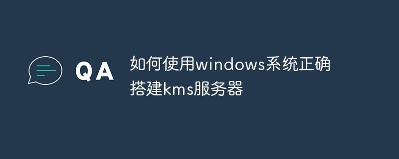 如何使用windows系统正确搭建kms服务器