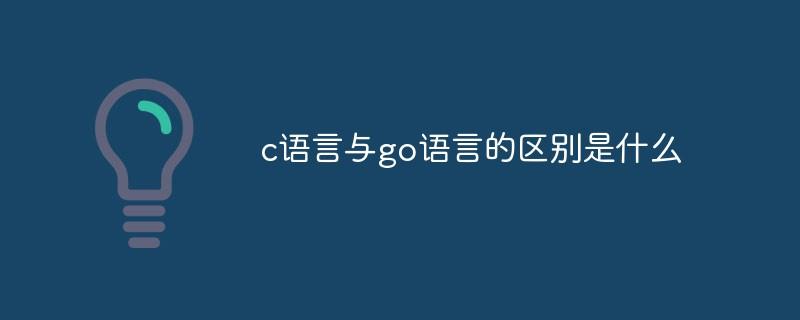 c语言与go语言的区别是什么