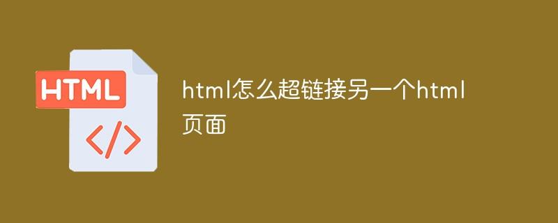 html怎么超链接另一个html页面