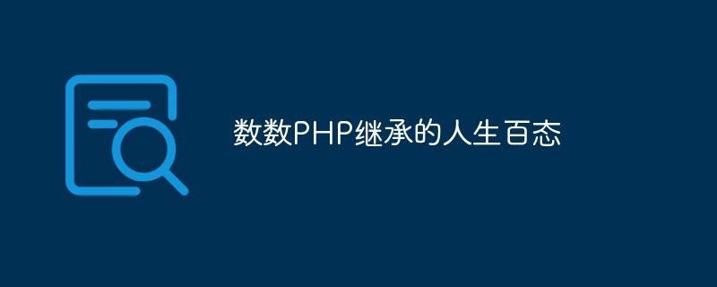 数数PHP继承的人生百态