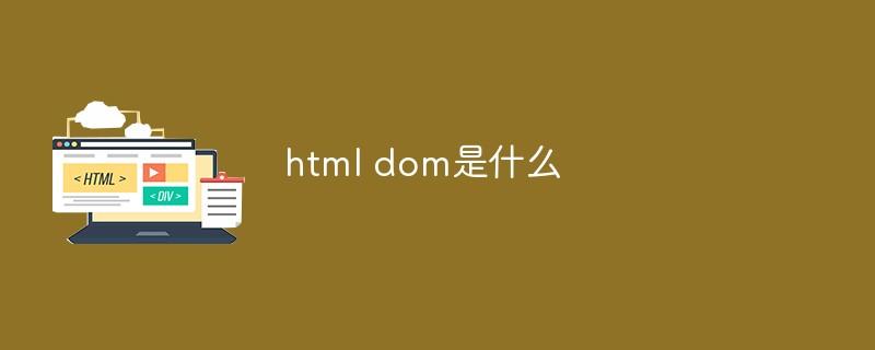 html dom是什么