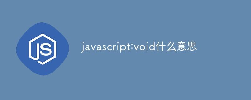 javascript:void什么意思