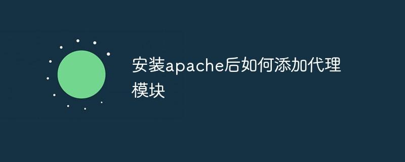 安装apache后如何添加代理模块