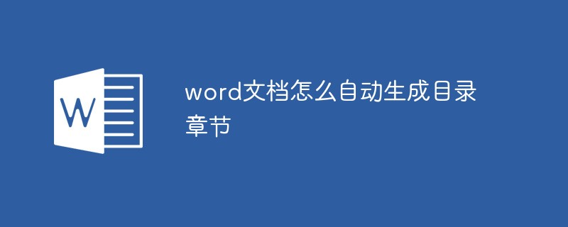 word文档怎么自动生成目录章节