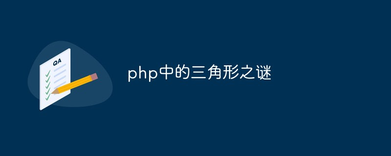 php中的三角形之谜