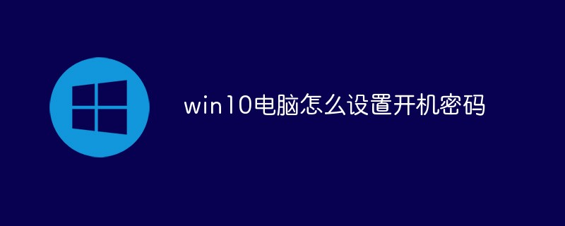 win10电脑怎么设置开机密码