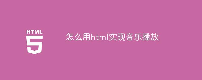 怎么用html实现音乐播放