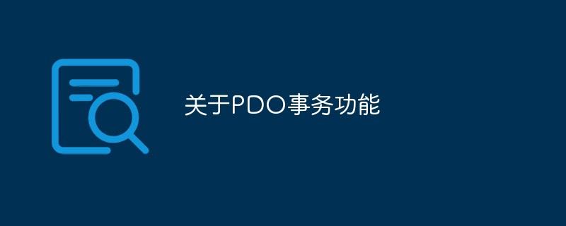 关于PDO事务功能