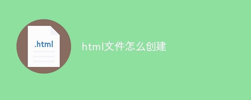 html文件怎么创建