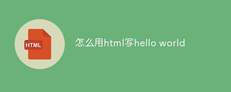 怎么用html写hello world