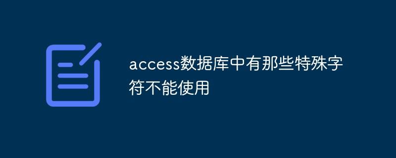 access数据库中有那些特殊字符不能使用