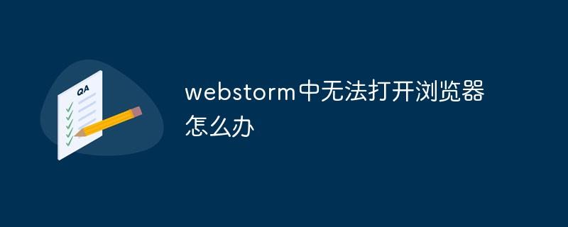 webstorm中无法打开浏览器怎么办
