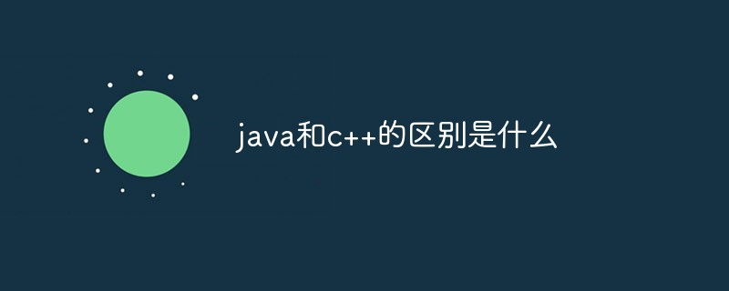 java和c++的区别是什么