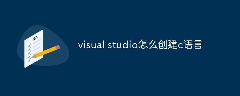 visual studio怎么创建c语言