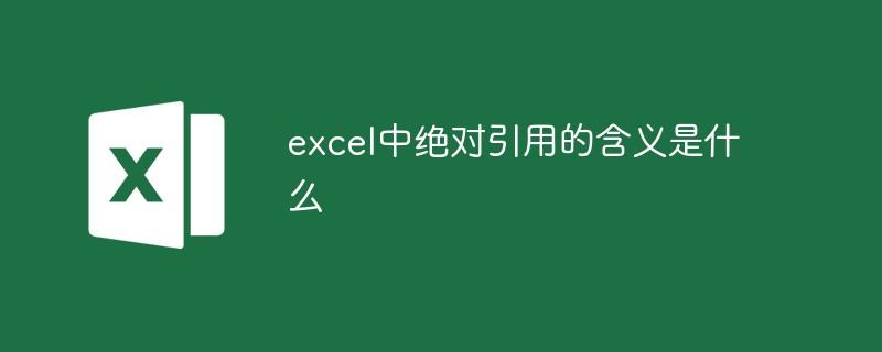 excel中绝对引用的含义是什么