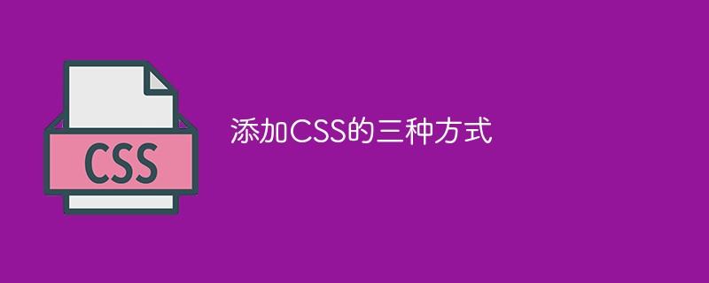 添加CSS的三种方式