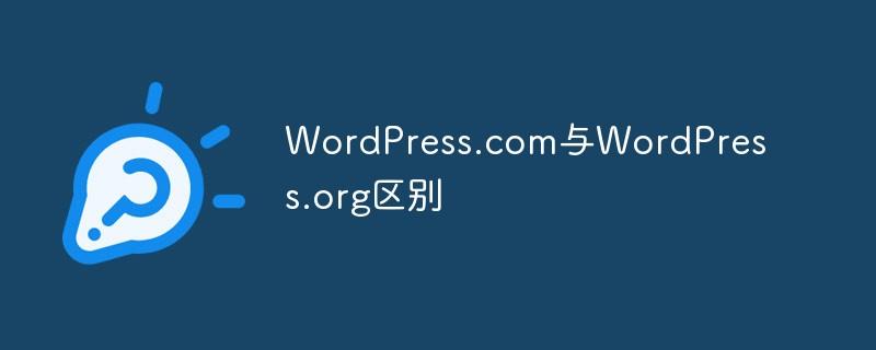 你知道WordPress.com与WordPress.org区别吗