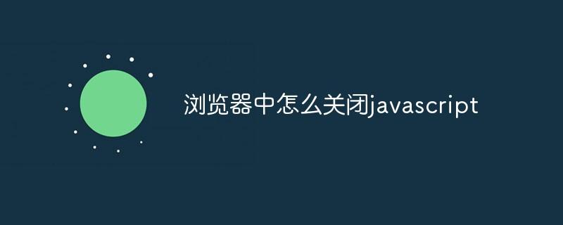 浏览器中怎么关闭javascript