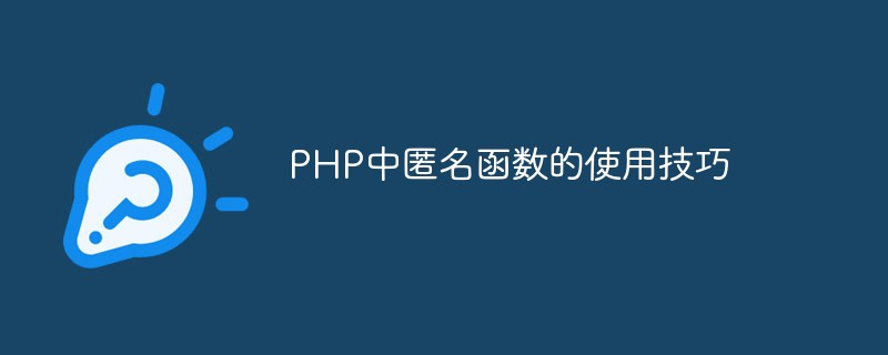 PHP中匿名函数的使用技巧