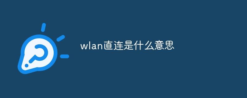 wlan直连是什么意思