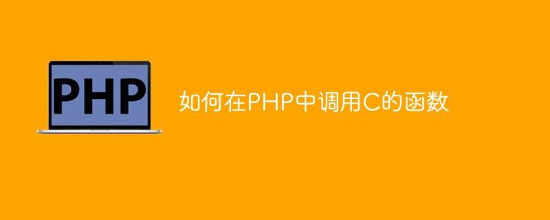 如何在PHP中调用C的函数