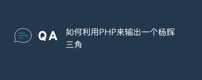 如何利用PHP来输出一个杨辉三角