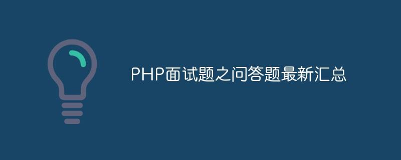 PHP面试题之问答题最新汇总