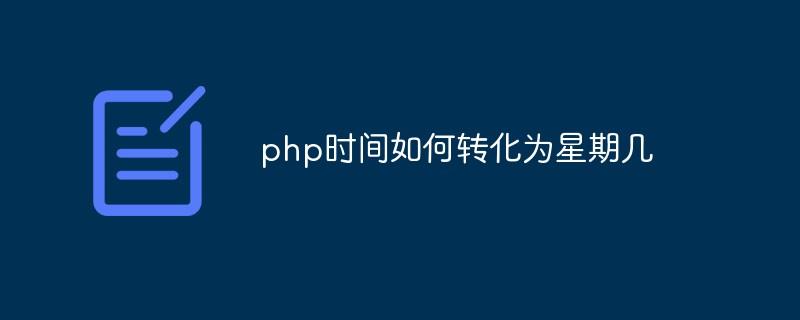php时间如何转化为星期几