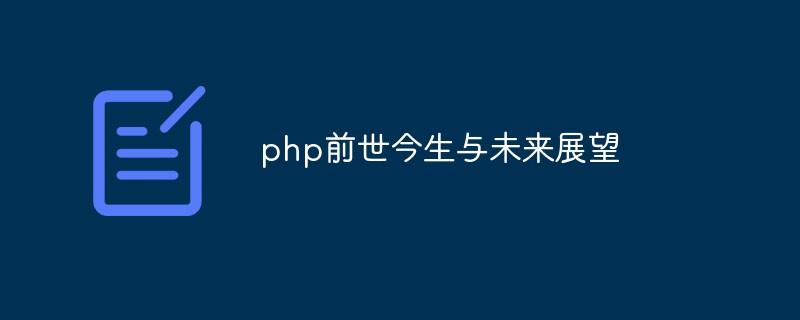 php前世今生与未来展望