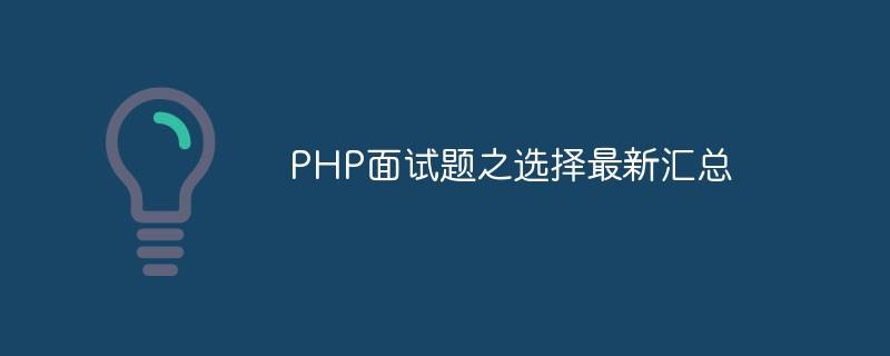 PHP面试题之选择题最新汇总