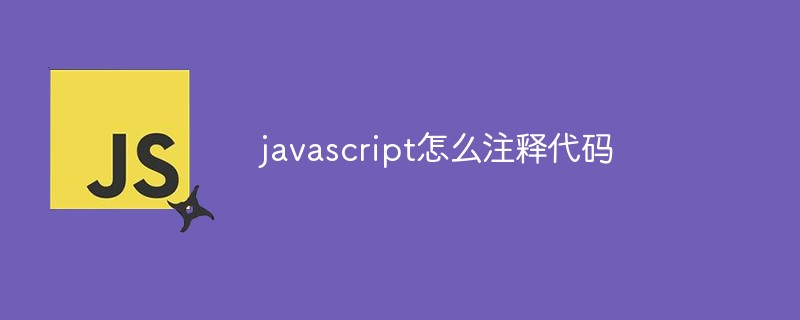javascript怎么注释代码
