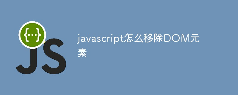 javascript怎么移除DOM元素