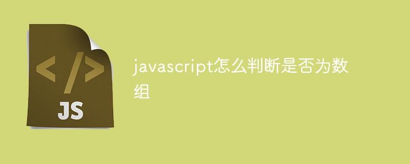 javascript怎么判断是否为数组