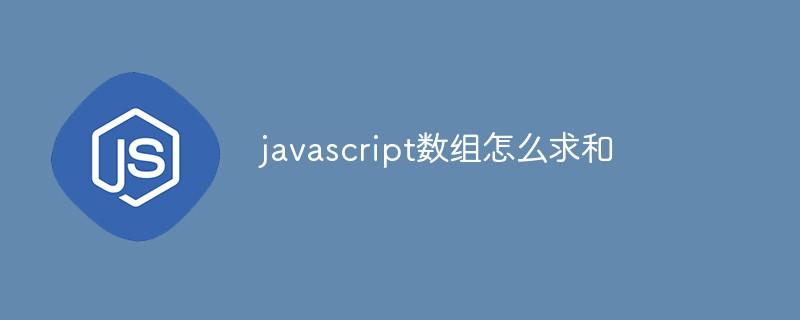 javascript数组怎么求和