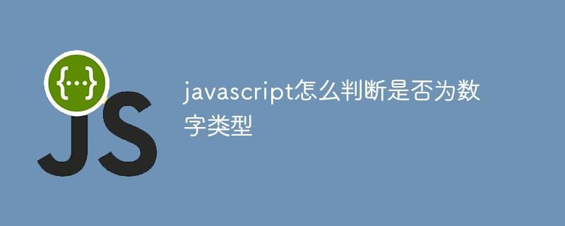 javascript怎么判断是否为数字类型