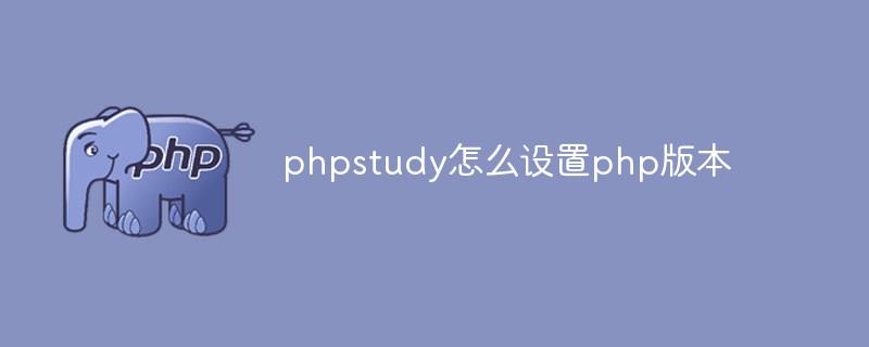 phpstudy怎么设置php版本