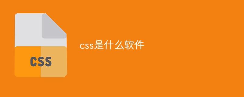 css是什么软件