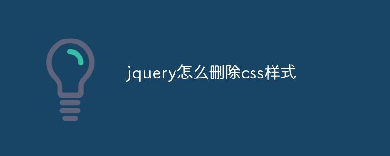 jquery怎么删除css样式