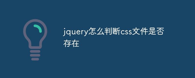 jquery怎么判断css文件是否存在