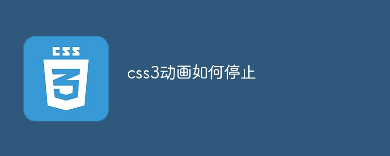 css3动画如何停止