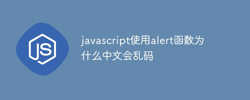 javascript使用alert函数为什么中文会乱码