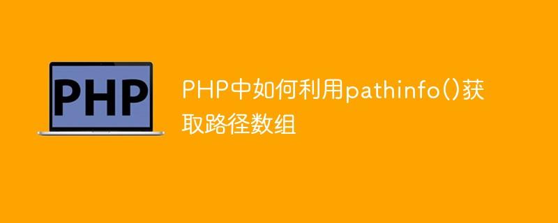 PHP中如何利用pathinfo()获取路径数组