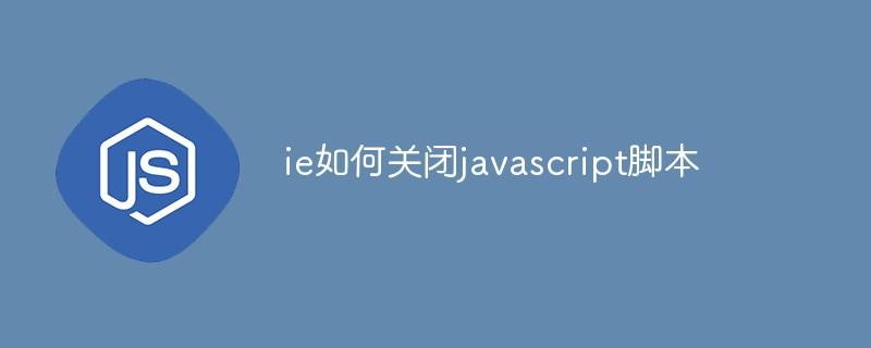 ie如何关闭javascript脚本