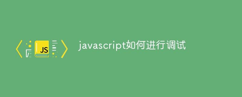 javascript如何进行调试