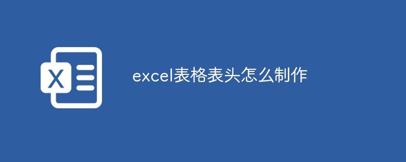 excel表格表头怎么制作