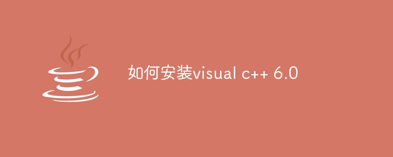 如何安装visual c++ 6.0