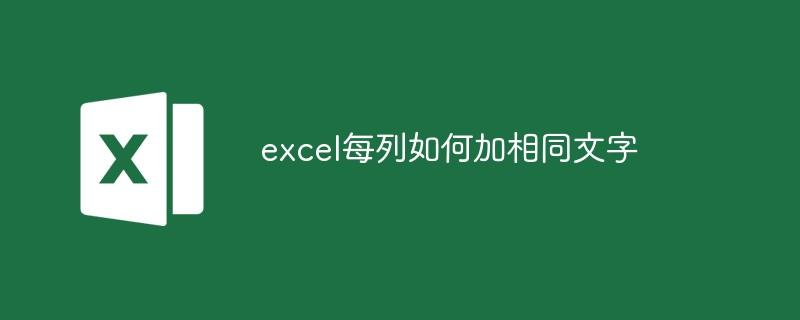excel每列如何加相同文字