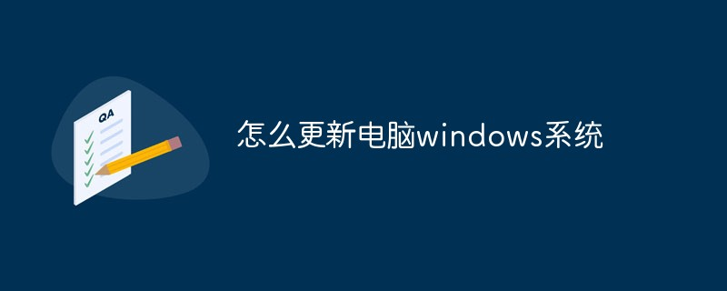 怎么更新电脑windows系统