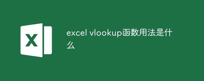 excel vlookup函数用法是什么