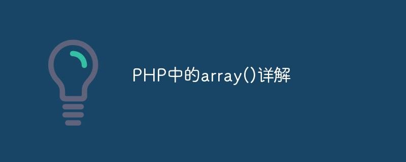 PHP中的array()详解